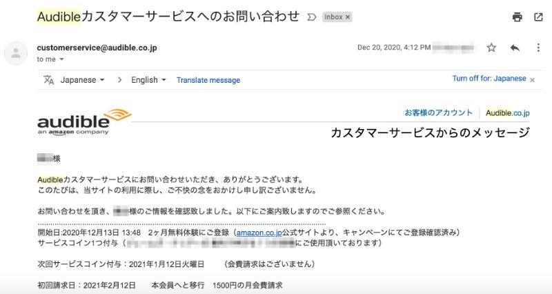 Audibleカスタマーサポートからの返信